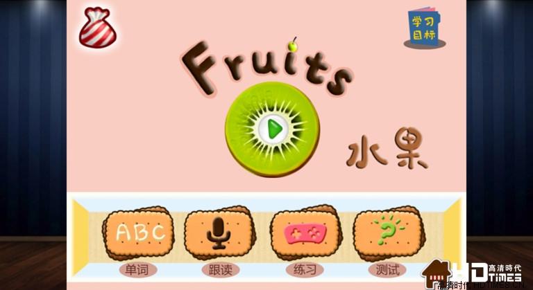 水果TV版应用