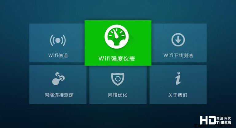 wifi增强仪表