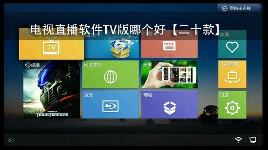 电视直播软件TV版哪个好【二十款】