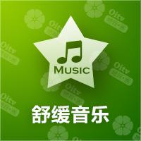 舒压音乐TV版_舒压音乐APP_舒压音乐最新TV版下载