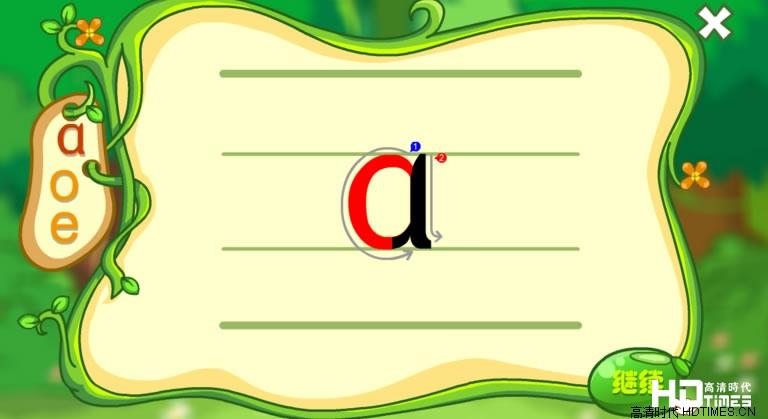 拼音书写图片