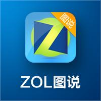 ZOL图说TV版下载_最新版ZOL图说下载_ZOL图说免费下载
