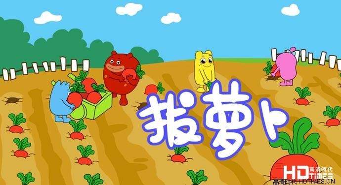幼儿情商培养tv版拔萝卜