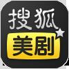搜狐美剧TV版_搜狐美剧 v1.0.4TV版下载