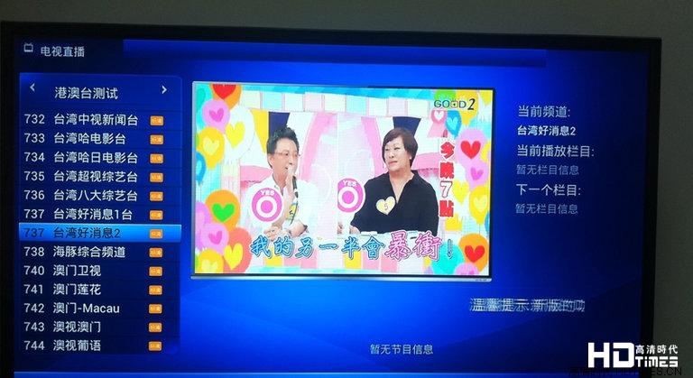 台湾好消息2