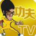 功夫王TV app下载_最新版功夫王TV_功夫王TV免费下载