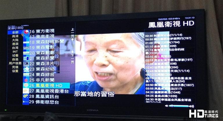凤凰卫视HD