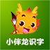 小伴龙识字安卓TV版_小伴龙识字智能电视apk