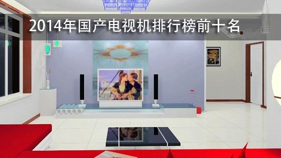 2014年国产电视机排行榜前十名