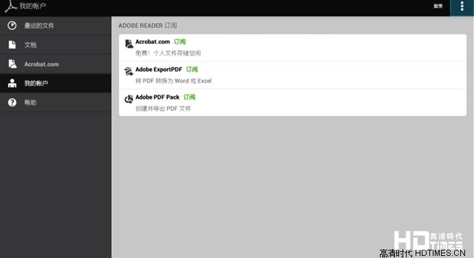 Adobe Reader PDF阅读器tv版我的帐户