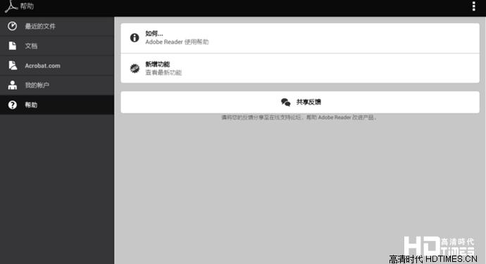 Adobe Reader PDF阅读器tv版帮助