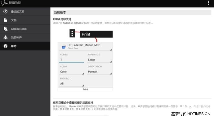 Adobe Reader PDF阅读器tv版版本