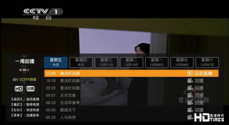 CCTV-1综合