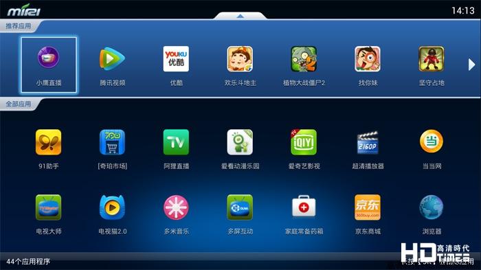 米睿桌面安卓电视版