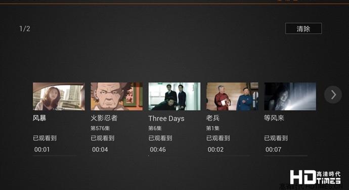 土豆TV破解版历史记录