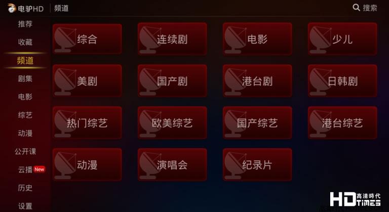频道类型选择