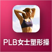 PLB女士塑形操TV版下载_最新版PLB女士塑形操下载_PLB女士塑形操APK