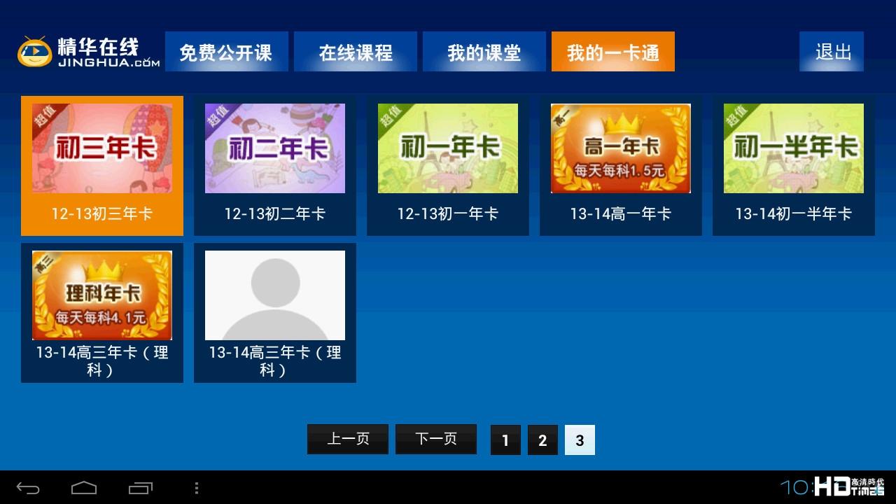 精华E学堂电视专用apk