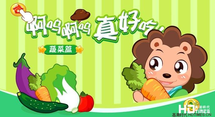 蔬菜莱莱吃蔬菜TV版蔬菜篇