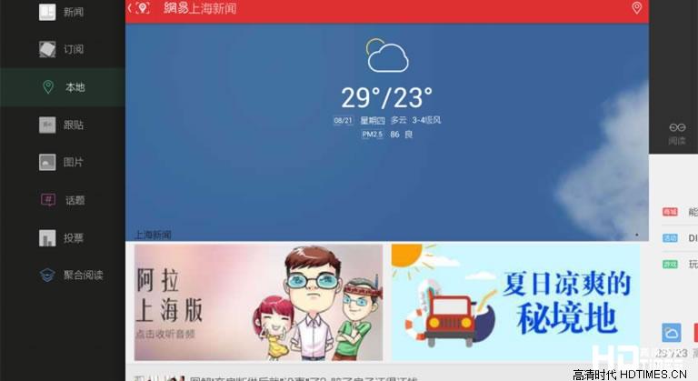 网易上海新闻