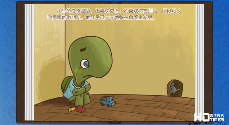 小乌龟不孤单