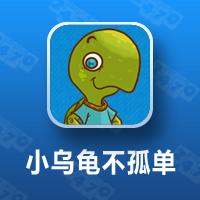小乌龟不孤单下载_小乌龟不孤单TV版下载_小乌龟不孤单APK下载