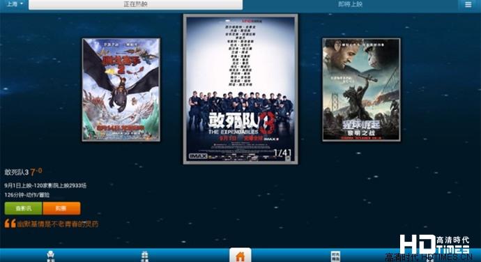 时光网TV版上海