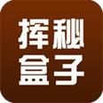 挥秘盒子TV版_挥秘盒子apk下载_挥秘盒子安卓版