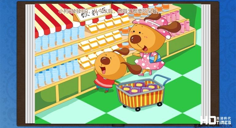 小狗逛超市