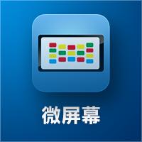 微屏幕免费下载_56iq微屏幕下载_最新版微屏幕