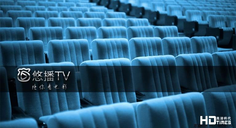 悠播TV陪你看电影