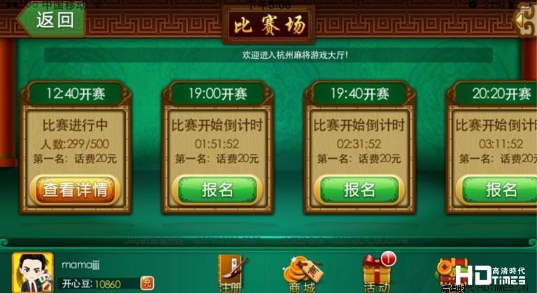 杭州麻将赛场