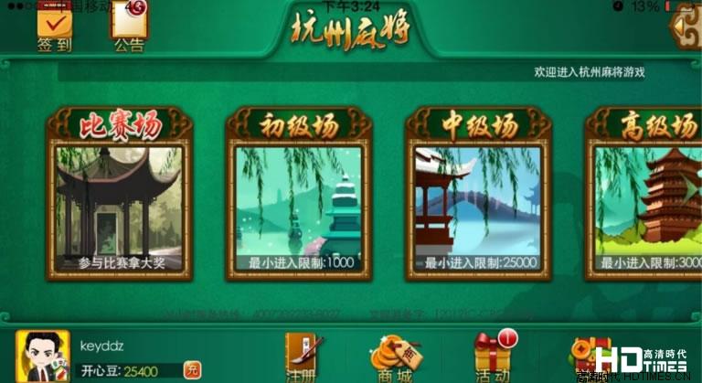 杭州麻将赛场选择