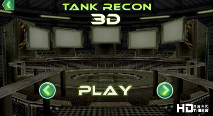 禁锢坦克3D安卓版开始