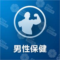 男性保健TV版下载_男性保健TV版APK_男性保健最新免费版