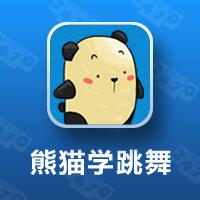 熊猫学跳舞最新版下载_熊猫学跳舞TV版下载_熊猫学跳舞TV版APK