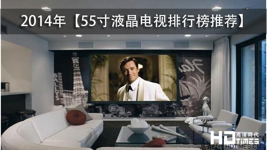 2014年【55寸液晶电视排行榜推荐】