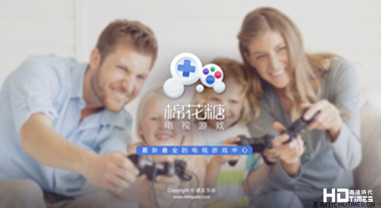 棉花糖电视游戏中心