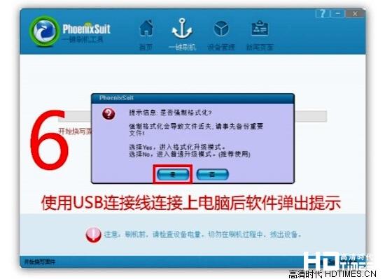 迈乐m9固件升级教程【图文+固件下载包】