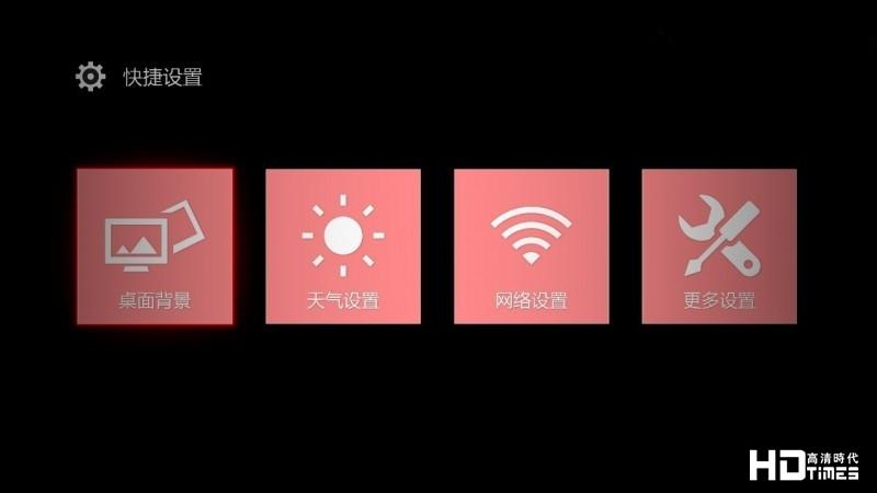 盖亚电视桌面-桃子版