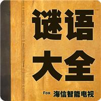谜语大全(海信智能电视专版)