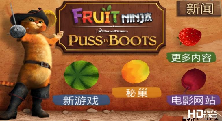 水果忍者:穿靴子的猫开始新游戏