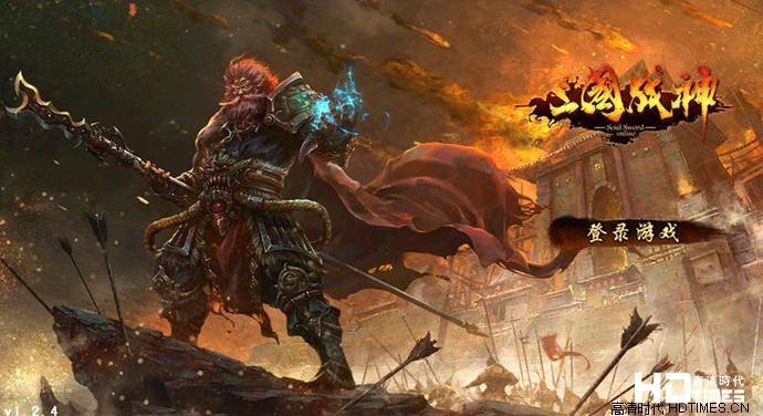 三国战神TV版登录游戏