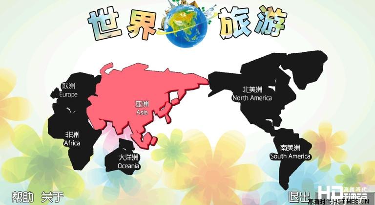 世界旅游安卓TV版