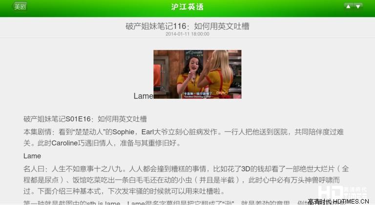 沪江英语听说读tv软件下载