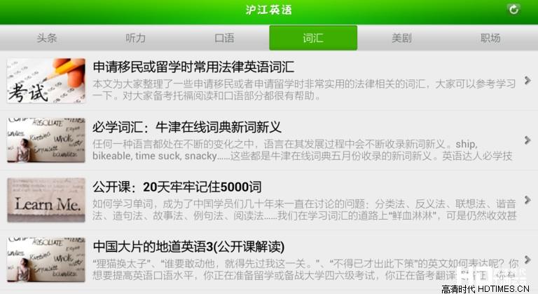 沪江英语听说读安卓TV版