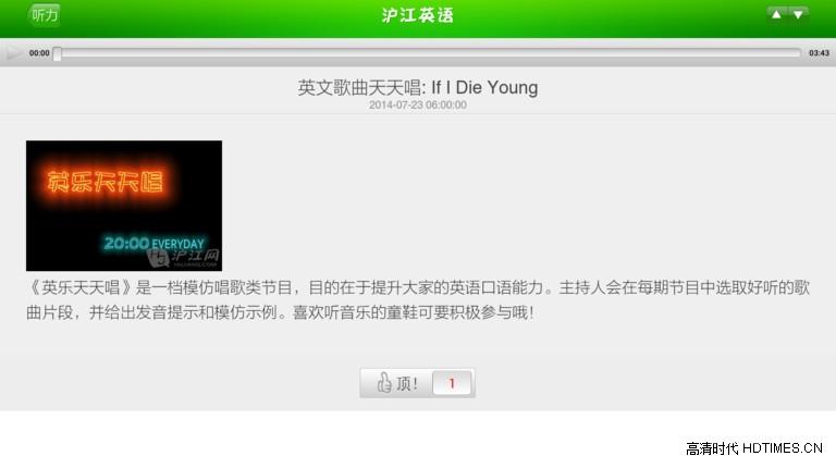 沪江英语听说读安卓电视软件