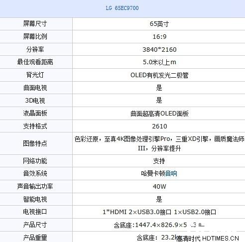 65寸旗舰级 LG曲面OLED电视促销价