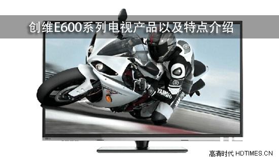 创维E600系列电视产品以及特点介绍