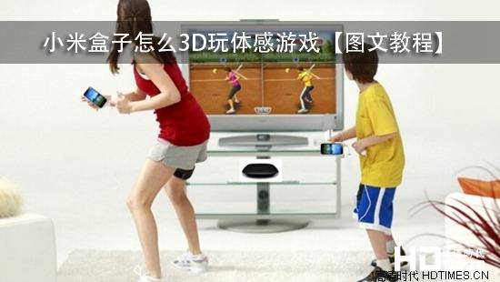 小米盒子怎么玩3D体感游戏【图文教程】